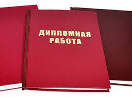Твердый переплет диплома недорого в Москве твердый переплет диплома твердый переплет диплома