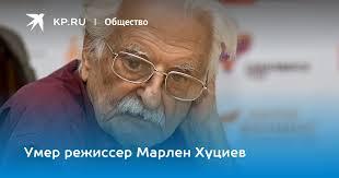 Умер режиссер Марлен Хуциев