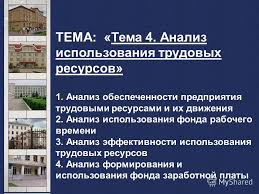 Презентация на тему ТЕМА Тема Анализ использования трудовых  1 ТЕМА Тема 4 Анализ использования трудовых ресурсов