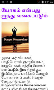 yoga in tamil 0 0 1 screenshot 3