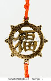 Asian Dream Catcher Asian Dream Catcher Keychain Chinese Characters Stock Photo 2