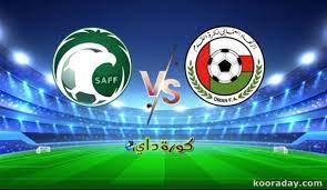 نتيجة مباراة السعودية وعمان اليوم في تصفيات آسيا لكأس العالم 2022