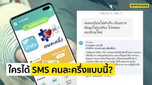 คนโวยเพียบ! ลงทะเบียนคนละครึ่งเฟส 2 ไม่ผ่าน กรุงไทยบอกข้อมูลไม่ถูกต้อง