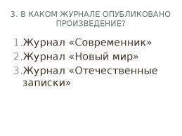 Ф М Достоевский Белые ночи контрольный тест литература  3 В каком журнале опубликовано произведение