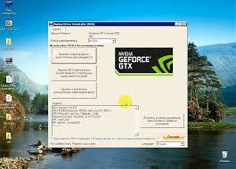 Удаление драйверов Видеокарт AMD и NVIDIA Display Driver ...