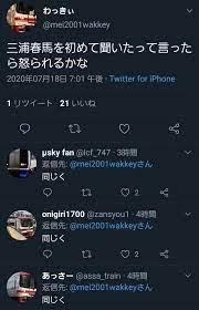 鉄 オタ なん j