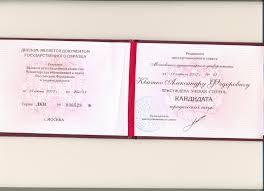 Сведения о конторе Диплом кандидата юридических наук