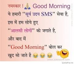 Funny Good Morning Quotes In Hindi Best Of 24 Funny Good Morning Images Quotes Message In EnglishHindi