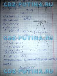 Ершова Голобородько класс самостоятельные и контрольные работы ГДЗ Решение квадратичных неравенств 1 2 3 4 5