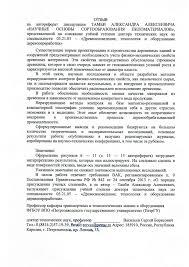 otziv vasiliev jpg Решение диссертационного совета по результатам защиты · Заключение диссертационного совета