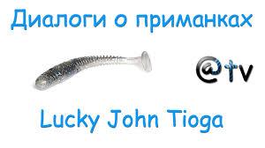 Диалоги о приманках. <b>Lucky John</b> Tioga. - YouTube