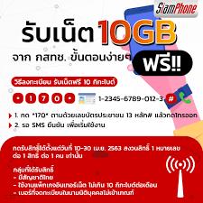 รับเน็ต 10GB ฟรี! จาก กสทช. ลงทะเบียนง่ายๆ ใครได้สิทธิ์บ้างเช็คเลย -  Siamphone.com