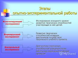 Презентация на тему Учебный проект как средство развития  9 Этапы опытно экспериментальной работы Констатирующий эксперимент Формирующий эксперимент Контрольный