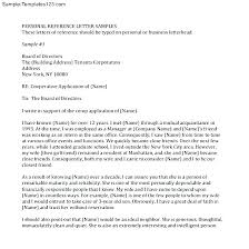 Personal Reference Letter For A Friend Printable Reference Letter Of Recommendation From Friend