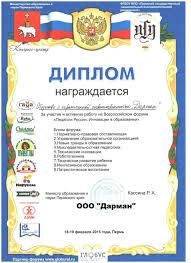 Дипломы Диплом участника Всероссийского форума quot Педагоги России инновации в образовании quot