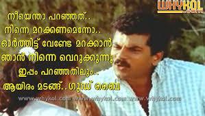 Malayalam Funny Breakup Dialogue In Godfather Stunning Breakup Malayalam