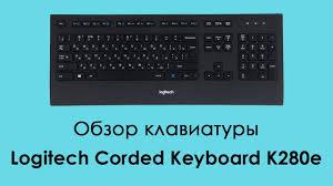 Обзор <b>клавиатуры Logitech K280e</b> - YouTube