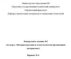 Материаловедение и ТКМ Контрольная работа № Вариант №  Материаловедение и ТКМ Контрольная работа №2 Вариант №4