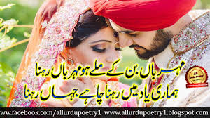 Most Romantic Poetry For Wife In Urdu Best Romantic Poetry For
