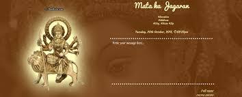 Mata Ki Chowki Invitations Design Gallery