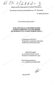 Диссертация на тему Роль персонала в формировании корпоративной  Диссертация и автореферат на тему Роль персонала в формировании корпоративной культуры фирмы На примере
