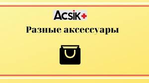 Товары Acsik+ – 193 товара   ВКонтакте