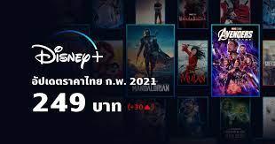 ก.พ. 2021] Disney+ อัปราคาไทยแพงขึ้นจากเดิม 30 บาท เริ่มต้นเดือนละ 249 บาท