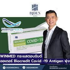 WINMED กระแสตอบรับดี ออเดอร์ Biocredit Covid -19 Antigen พุ่ง - Biden-news  | หมาป่าแห่งวอลล์สตรีท