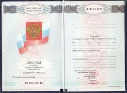 Купить диплом техникума колледжа года в  Диплом колледжа 2011 года Красноярск с приложением
