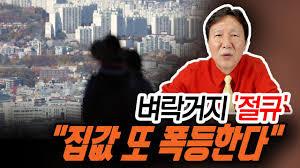 정완진TV] 벼락거지 '절규'...집값 또 폭등한다~~[멋진아재TV] - YouTube