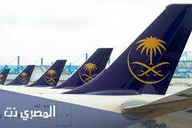 كم سعر تذكرة الدرجة الأولى الخطوط السعودية - المصري نت