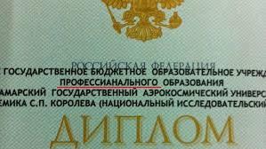 Оригинальная опечатка в дипломе СГАУ