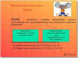 Презентация на тему Физические качества План Определение  4 Физическое