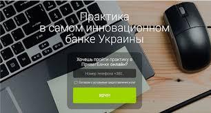 Отчет по практике студенты могут получить онлайн в ПриватБанке  Отчет по практике студенты могут получить онлайн в ПриватБанке