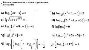 Полугодовая контрольная работа по математике класс  Решите пожалуйста уравнения используя определения логарифма