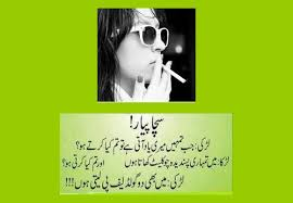 Funny Urdu Jokes Poetry Shayari Sms Quotes Covers Pictures Pics ... via Relatably.com