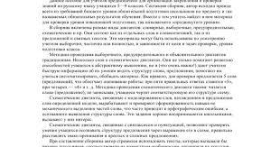 Богданова Сборник диктантов google docs