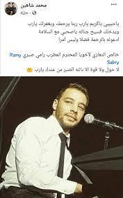 نجوم الفن يقدمون التعازي للفنان رامي صبري على وفاة شقيقه