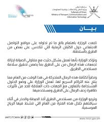 وزارة النقل والاتصالات وتقنية المعلومات (@mtcitoman)