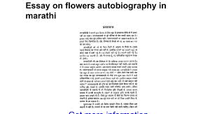 essay on flowers autobiography in marathi google docs