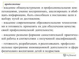 Презентация на тему ВЫПУСКНАЯ КВАЛИФИКАЦИОННАЯ РАБОТА СТУДЕНТА  5 готовность разрабатывать