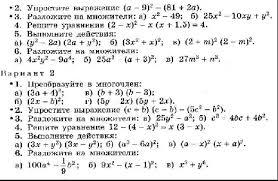 Рабочая программа по алгебре класс Контрольная работа № 7 hello html m5c7eaee5 gif