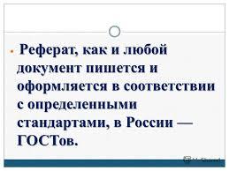 Презентация на тему Как правильно оформить реферат Реферат от  3 Реферат как и любой документ пишется и оформляется в соответствии с определенными стандартами в России ГОСТов