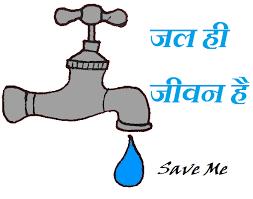 essay on save water in hindi pani bachao पानी बचाओ पर  essay on save water in hindi पानी जीवन का श्रोत है पानी ही जीवन है पानी के बिना