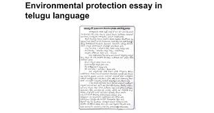 environmental protection essay in telugu language google docs