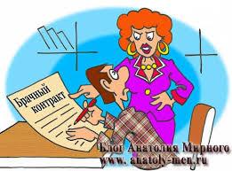 брачный договор или контракт Портал правовой информации  брачный договор или контракт фото 8
