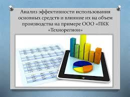 Влияние учета основных средств на объем производства на примере   Анализ эффективности использования основных средств и влияние их на объем производства на примере ООО ПКК