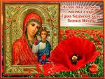С днем иконы божией матери