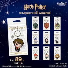 ร้านนายอินทร์ - พวงกุญแจ Harry Potter ลด 25%‼️ 🛒ช้อปเลย 👉🏻...