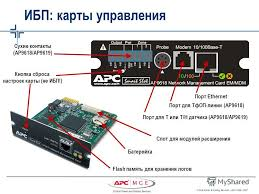 Презентация на тему critical power cooling services apc mge 10 critical